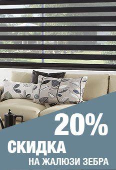 Скидка 20% на жалюзи Зебра